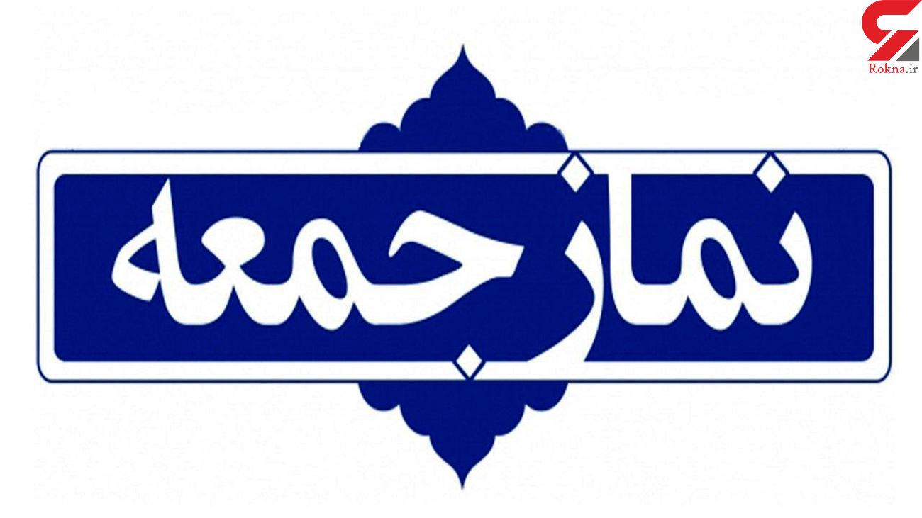نماز جمعه تهران از هفته آینده برگزار می شود