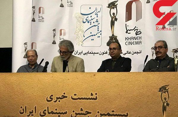 علی نصیریان از لغو جشن خانه سینما حمایت کرد!