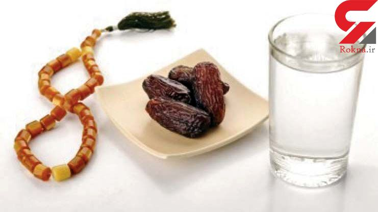 اصول روزه داری سالم را در ماه رمضان بدانید