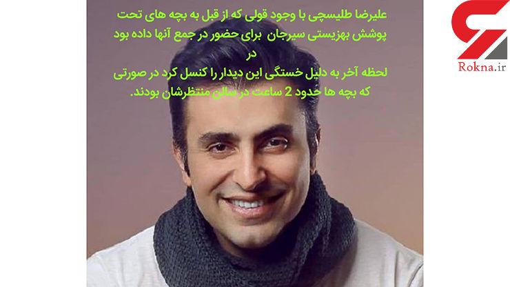 ماجرای بی اخلاقی یک خواننده پاپ معروف در کرمان