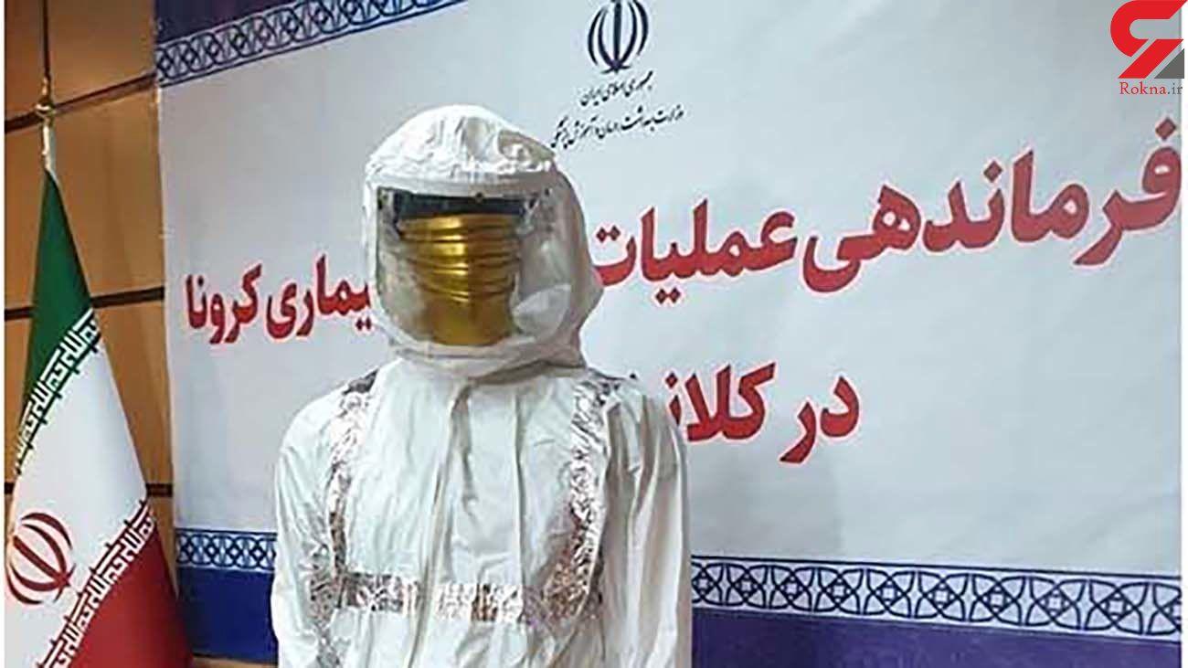 لباس جدید کادر درمان ایران برای مقابله با کرونا + عکس