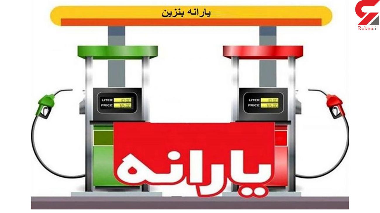 یارانه بنزین به چه کسانی می رسد؟