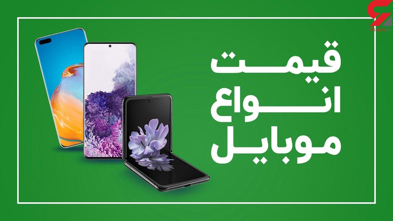 قیمت روز گوشی موبایل امروز 14اسفند 99