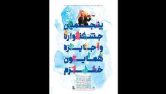 پوستر پنجمین جشنواره «نوای خرم»