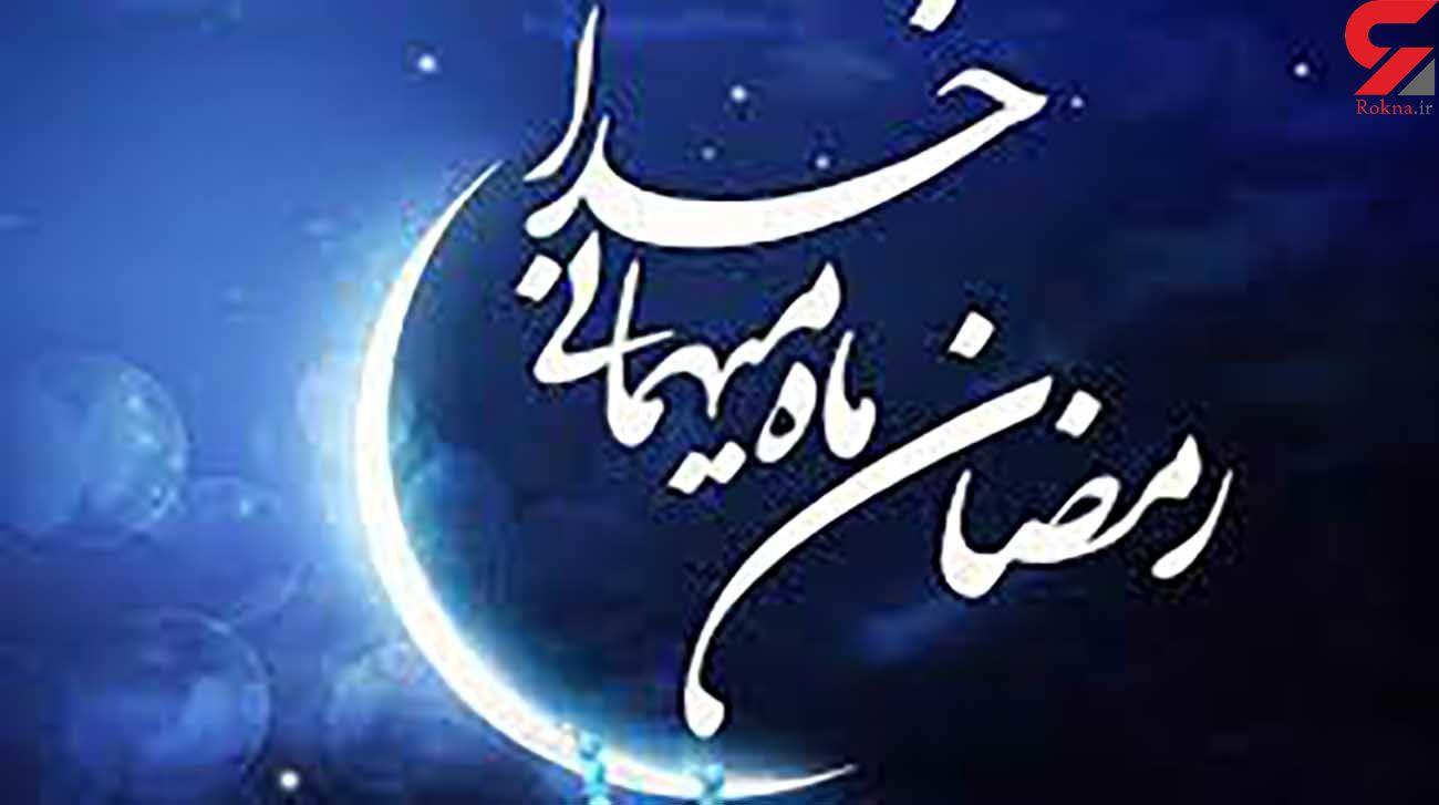 بسته معیشتی ویژه ماه رمضان تصویب شد