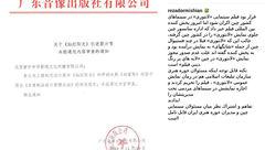 واکنش درمیشیان به توقیف «لانتوری» در چین+عکس