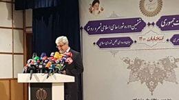 اولین آمار رسمی انتخابات 1400 اعلام شد