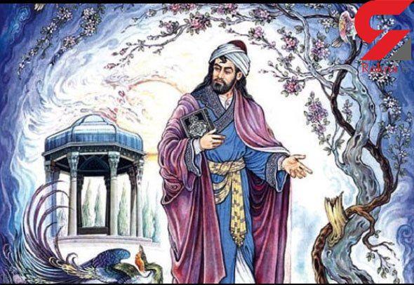 فال حافظ امروز / 12 آبان ماه با تفسیر دقیق