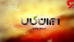 مسابقه جدید تلویزیون با اجرای یک سلبریتی روی آنتن