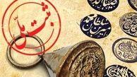 ۴ اثر تاریخی استان مرکزی در فهرست آثار ملی به ثبت رسید