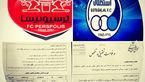 طرح تحقیق و تفحص سرخابیها در هیات رئیسه مجلس