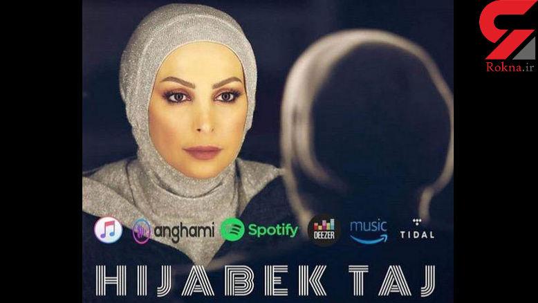 خوانندگی زن معروف برای حجاب+عکس