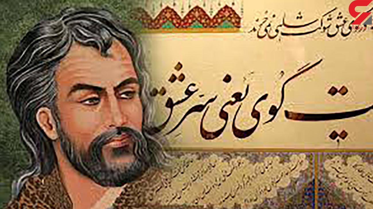 فال حافظ امروز / 21 اردیبهشت ماه با تفسیر دقیق + فیلم