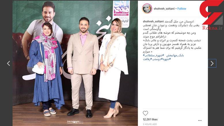 تیپ متفاوت خانم بازیگر در کنار بابک جهانبخش و همسرش +عکس