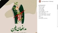 پیام «پرویز پرستویی» برای شهادت 11 مرزدار ایرانی