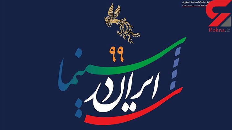 گزارش مرکز بررسیهای استراتژیک ریاست جمهوری از سی و هشتمین جشنواره فیلم فجر