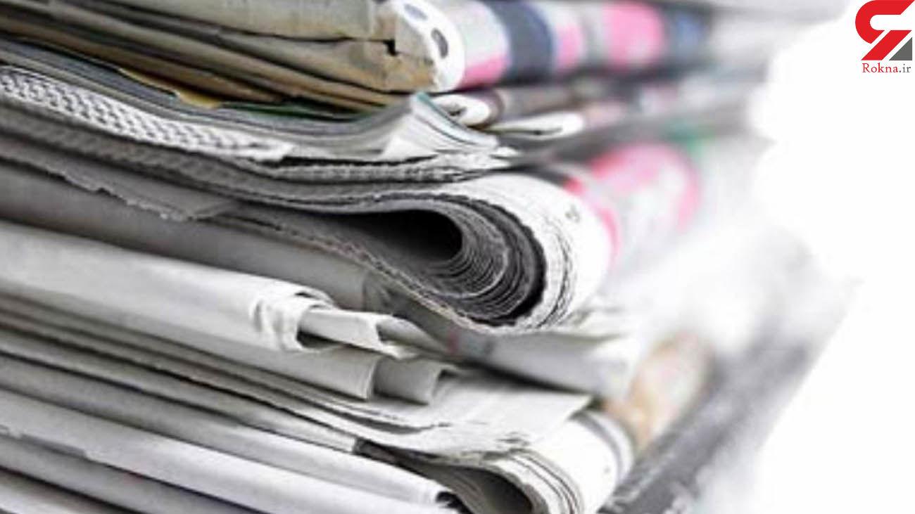 عناوین روزنامه های امروز دوشنبه 17 خرداد / جفا شد ، جبران شود